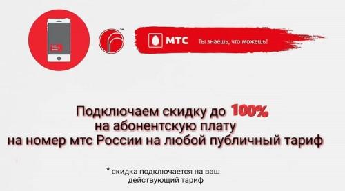 skidka_mts_100.jpg